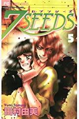 7SEEDS(5) (フラワーコミックスα) Kindle版
