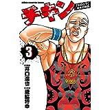 チキン 「ドロップ」前夜の物語 3 (少年チャンピオン・コミックス)