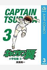 キャプテン翼 3 (ジャンプコミックスDIGITAL) Kindle版