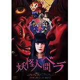 妖怪人間ベラ [DVD]