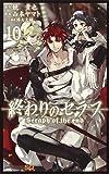 終わりのセラフ 10 (ジャンプコミックス)