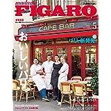 madame FIGARO japon (フィガロ ジャポン) 2019年5月号[おいしいパリ。]
