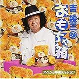 吉幾三のおもちゃ箱~スペシャルエディション~