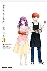 衛宮さんちの今日のごはん (3) (角川コミックス・エース) Kindle版
