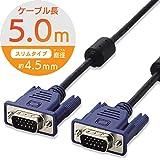 エレコム ディスプレイケーブル D-sub15ピン VGA-VGA スリム  5m ブラック CAC-50BK