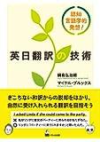 英日翻訳の技術 -認知言語学的発想!