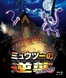 ミュウツーの逆襲 EVOLUTION [Blu-ray]