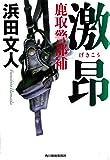 激昂 鹿取警部補 (ハルキ文庫)