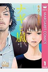 ナギと嵐 1 (マーガレットコミックスDIGITAL) Kindle版