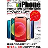 初めてでもすぐわかるiPhone12/12Pro/12Pro Max/12miniパーフェクトマスター (メディアックスMOOK)