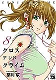 CROSS and CRIME (クロスアンドクライム) 8 (ヤングチャンピオン・コミックス)