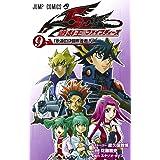 遊☆戯☆王5D's 9 (ジャンプコミックス)