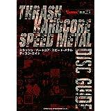 スラッシュ/ハードコア/スピード・メタル ディスク・ガイド (BURRN!叢書)