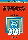 多摩美術大学 (2020年版大学入試シリーズ)
