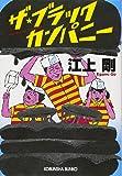 ザ・ブラックカンパニー (光文社文庫)