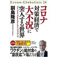 コロナ対策経済で大不況に突入する世界 (単行本)