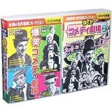 爆笑! コメディ劇場 全2巻 DVD20枚組 (収納ケース付)セット