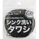 サンベルム(Sanbelm) シンク洗いタワシ ブラック K52412