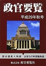 政官要覧〈平成29年秋号〉