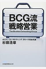 BCG流 戦略営業 (日経ビジネス人文庫) 文庫