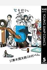 ℃りけい。 5 (ヤングジャンプコミックスDIGITAL) Kindle版