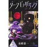 ダークギャザリング 5 (ジャンプコミックス)