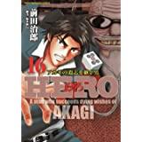 HERO (16) (近代麻雀コミックス)