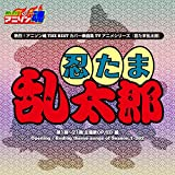 熱烈!アニソン魂 THE BEST カバー楽曲集 TVアニメシリーズ「忍たま乱太郎」