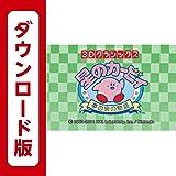 3Dクラシックス 星のカービィ 夢の泉の物語[3DSで遊べるゲームボーイソフト] [オンラインコード]
