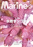 マリンアクアリストNo.95 水槽サンゴ学2020