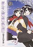 貧乏姉妹物語(2) (サンデーGXコミックス)