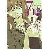 7と嘘吐きオンライン―HERO個人作品集―(ガンガンコミックスONLINE)
