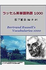 ラッセル英単語熟語1000 バートランド・ラッセルの英語 Kindle版