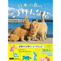 【Amazon.co.jp 限定】日本の島のごきげんな猫(特典:ごきげんな島猫のスマホ壁紙 3種データ配信)