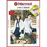 Marmot メスティンBOOK (宝島社ブランドブック)