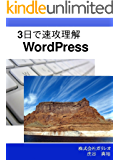 3日で速攻理解WordPress