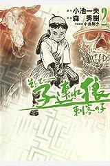そして――子連れ狼 刺客の子 (2) Kindle版
