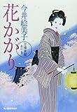 花かがり―立場茶屋おりき (時代小説文庫)