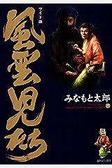 風雲児たち 19巻 (SPコミックス) Kindle版