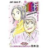 こちら葛飾区亀有公園前派出所 198 (ジャンプコミックス)