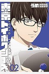 東京トイボクシーズ 2巻: バンチコミックス Kindle版