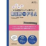 読む、書く、聞く、話す 4つの力がぐんぐん伸びる! 韓国語中級ドリル