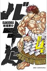 バキ道 4 (少年チャンピオン・コミックス) Kindle版