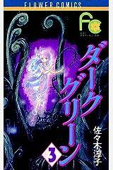 ダークグリーン(3) (フラワーコミックス) Kindle版