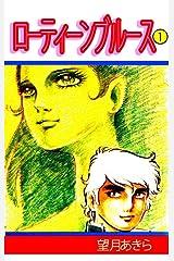 ローティーンブルース 1巻 Kindle版