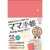 予定がパパッと見やすいママの手帳 Family Diary 2021 (インプレス手帳2021)