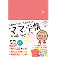 【Amazon.co.jp限定】予定がパパッと見やすいママの手帳 Family Diary 2021(特典:印刷して使え…