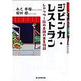 ジビンカ・レストラン ~シャッター街の奇跡の再生物語 (TTS文庫)