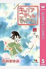 キャリア こぎつね きんのもり 5 (クイーンズコミックスDIGITAL) Kindle版