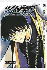 ツバサ(10) (週刊少年マガジンコミックス) Kindle版